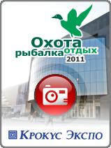 Вектор связи на выставке охота отдых и рыбалка 2011
