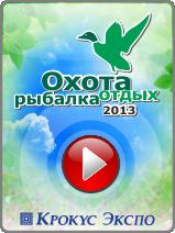 Вектор связи на выставке охота отдых и рыбалка 2013