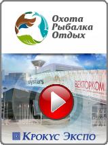 Вектор связи на выставке охота отдых и рыбалка 2014