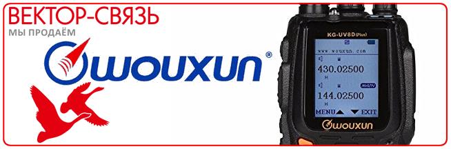 Рации Wouxun теперь можно купить в магазинах