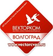 Вектор Связь Волгоград